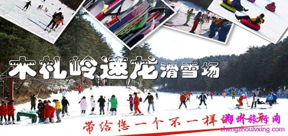 木扎岭滑雪一日游(休闲游)