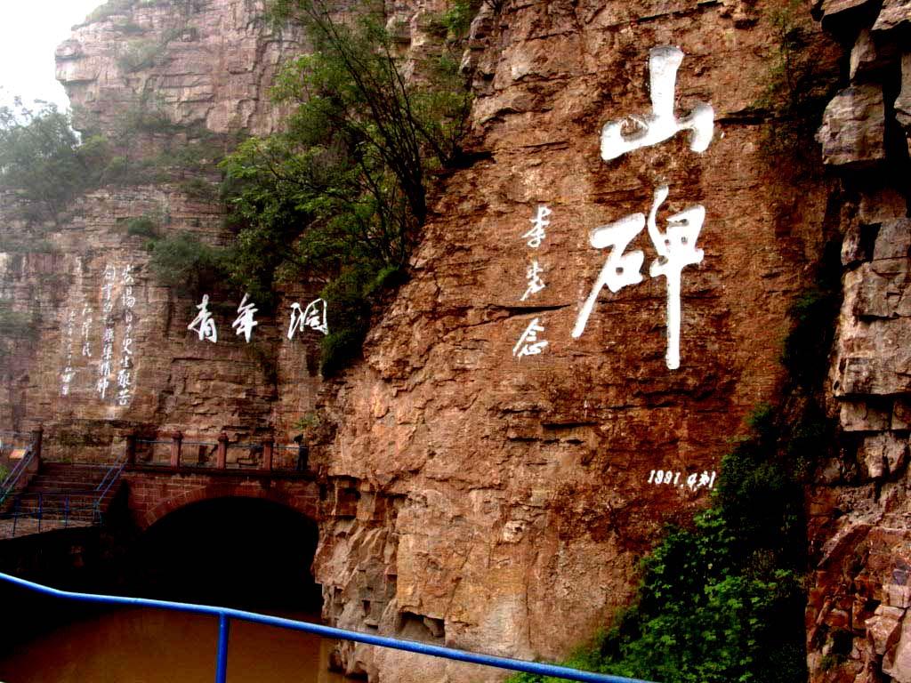 安阳林州红旗渠+太行大峡谷二日游