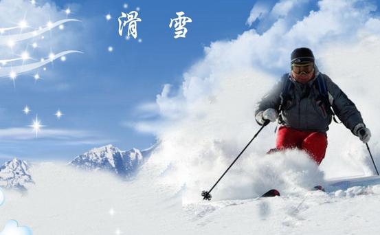 尧山天龙池滑雪+福泉二日游