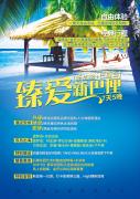 2019年春节郑州到新加坡巴厘岛7天5晚行程报价